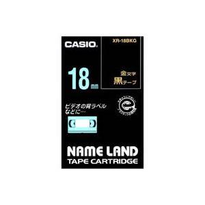 【マラソンでポイント最大43倍】(業務用30セット) CASIO カシオ ネームランド用ラベルテープ 【幅:18mm】 XR-18BKG 黒に金文字
