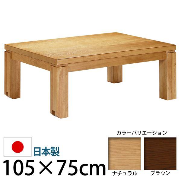 【マラソンでポイント最大43倍】キャスター付きこたつ 【トリニティ】 105×75cm こたつ テーブル 長方形 日本製 国産ローテーブル ナチュラル 【代引不可】