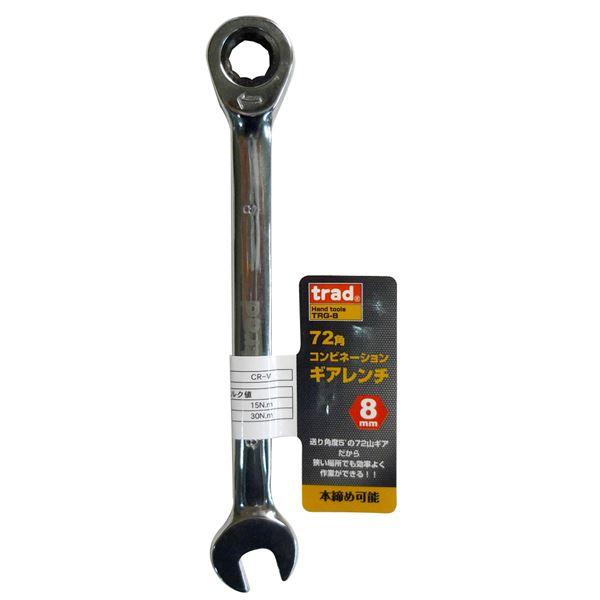 (業務用50個セット) TRAD ギアコンビレンチ 【8mm】 TRG-8