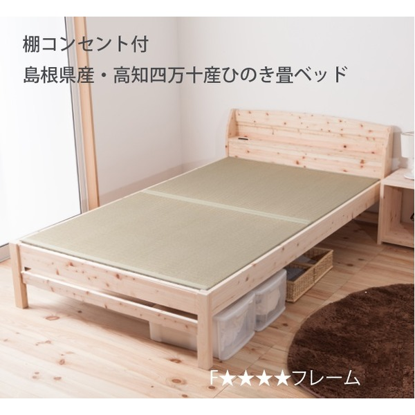 宮付き 無塗装【代引不可】 【スーパーセールでポイント最大44倍】国産 ひのき 畳ベッド(ベッドフレームのみ)セミダブル