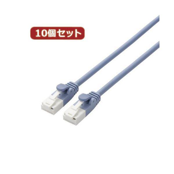 10個セット エレコム ツメ折れ防止やわらかLANケーブルCat6A準拠 LD-GPAYT/BU20X10