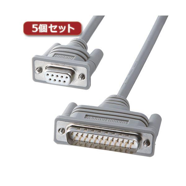 5個セット サンワサプライ RS-232Cケーブル KRS-3102FK2X5