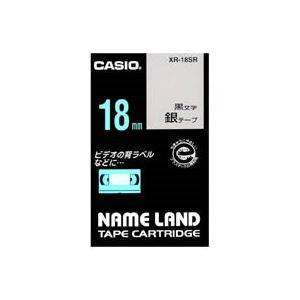 【マラソンでポイント最大43倍】(業務用30セット) CASIO カシオ ネームランド用ラベルテープ 【幅:18mm】 XR-18SR 銀に黒文字