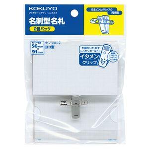 (まとめ) コクヨ 名刺型名札(イタメンクリップ) 安全ピン・クリップ両用 56×91mm ナフ-20x2 1パック(2個) 【×30セット】