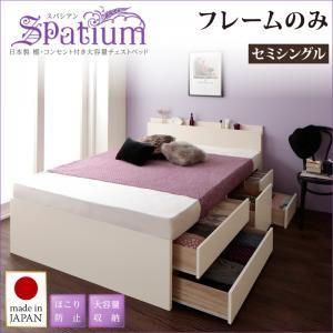 チェストベッド セミシングル【Spatium】【フレームのみ】ナチュラル 日本製_棚・コンセント付き_大容量チェストベッド【Spatium】スパシアン【代引不可】