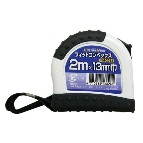 (業務用100個セット) CK フィットコンベックス/メジャー 【長さ:2m】 ラバー付き 13-124 FM-2013 〔DIY用品/大工道具〕