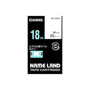 【マラソンでポイント最大43倍】(業務用30セット) CASIO カシオ ネームランド用ラベルテープ 【幅:18mm】 XR-18WE 白に黒文字