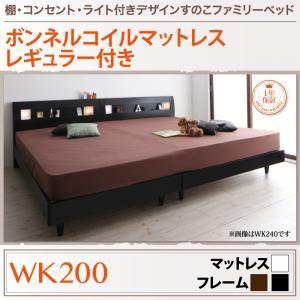 すのこベッド ワイドキング200【ボンネルコイルマットレス:レギュラー付き】フレームカラー:ブラック 棚・コンセント・ライト付きデザインすのこベッド ALUTERIA アルテリア