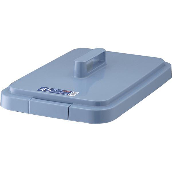 【18セット】 ダストボックス/ゴミ箱 【フタのみ単品】 45S用蓋 ブルー 角型 『ベルク』 〔家庭用品 掃除用品 業務用〕【代引不可】