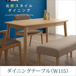 【単品】ダイニングテーブル 幅115cm ナチュラル 北欧スタイルダイニング OLIK オリック