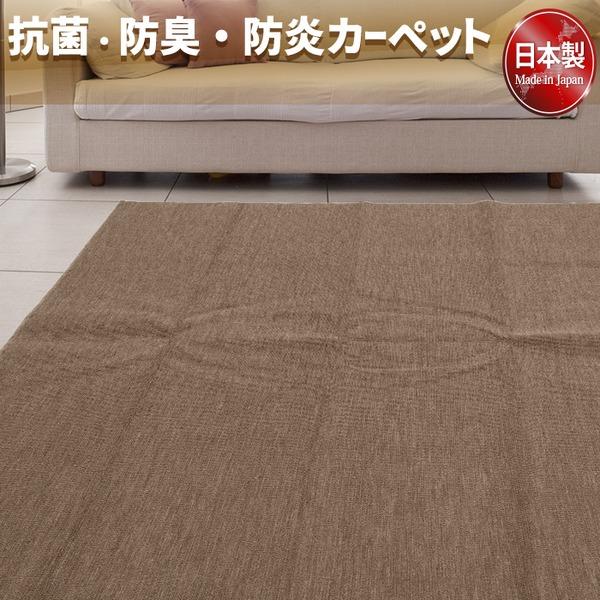 フリーカットができる 抗菌 防臭 防炎カーペット 絨毯 / 江戸間 8畳 352×352cm ブラウン / 洗える 日本製 『ウェルバ』 九装
