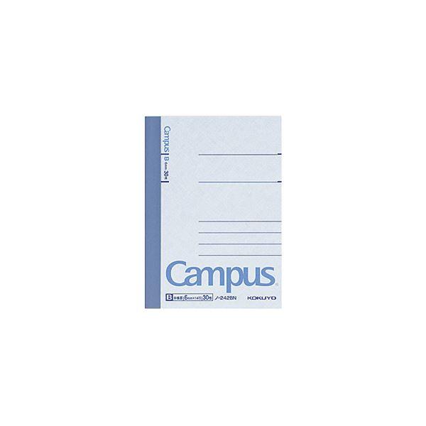 (まとめ) コクヨ キャンパスノート(中横罫) A7変形 B罫 30枚 ノ-242B 1セット(20冊) 【×5セット】