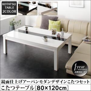 【単品】こたつテーブル 80×120cm【VADIT FK】テーブルカラー:グロスブラック 鏡面仕上げ アーバンモダンデザインこたつ【VADIT FK】バディット エフケー