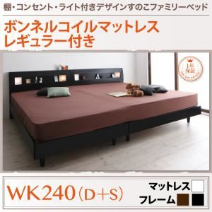 すのこベッド ワイドキング240(シングル+ダブル)【ボンネルコイルマットレス:レギュラー付き】フレームカラー:ウォルナットブラウン 棚・コンセント・ライト付きデザインすのこベッド ALUTERIA アルテリア