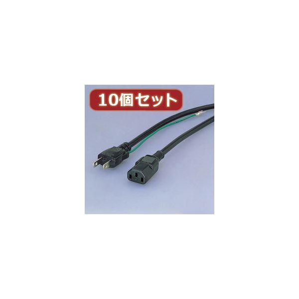 10個セット エレコム 電源ケーブル KT-218X10