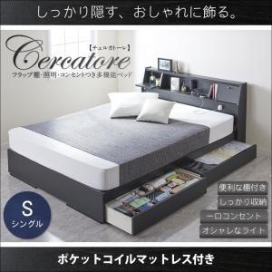 収納ベッド シングル【Cercatore】【ポケットコイルマットレス付き】ブラック フラップ棚・照明・コンセントつき多機能ベッド【Cercatore】チェルカトーレ【代引不可】