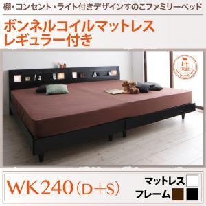 すのこベッド ワイドキング240(シングル+ダブル)【ボンネルコイルマットレス:レギュラー付き】フレームカラー:ブラック 棚・コンセント・ライト付きデザインすのこベッド ALUTERIA アルテリア