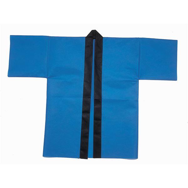 【マラソンでポイント最大43倍】(まとめ)アーテック カラー不織布はっぴ/法被 【子供用 Jサイズ】 ブルー(青) 【×30セット】
