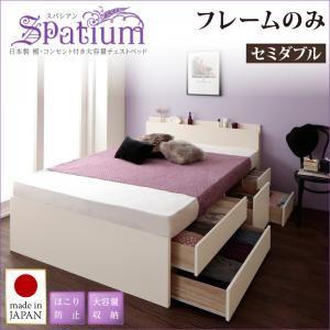 収納付きベッド 収納ベッド ベット セミダブルサイズ チェストベッド セミダブル Spatium 日本正規代理店品 代引不可 日本製_棚 コンセント付き_大容量チェストベッド スパシアン テレビで話題 ホワイト フレームのみ