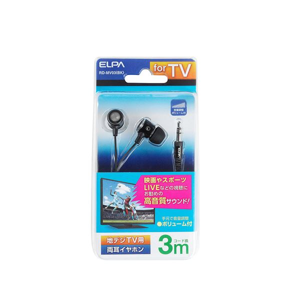 (業務用セット) ELPA 地デジTV用ステレオヘッドホン 3m 高音質カナル型 ブラック RD-MV03(BK) 【×10セット】