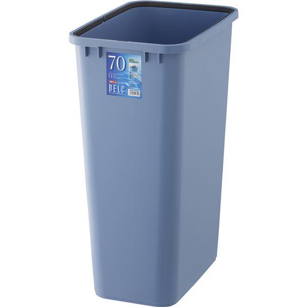 【6セット】 ダストボックス/ゴミ箱 【70S 本体】 ブルー 角型 『ベルク』 〔家庭用品 掃除用品 業務用〕(フタ別売)【代引不可】