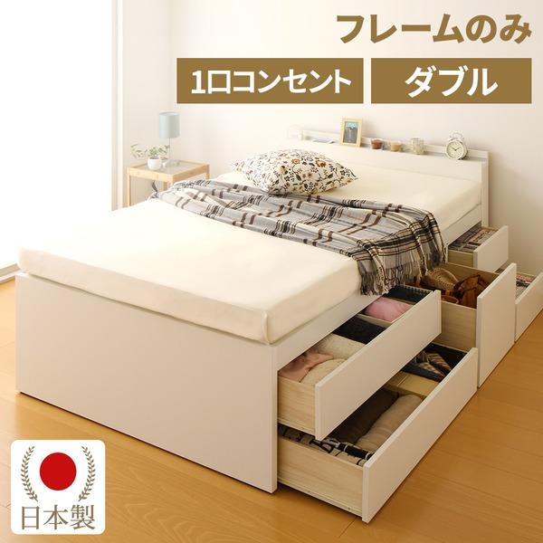 宮付き 大容量 引き出し 収納ベッド ダブル (フレームのみ) ホワイト 『SPACIA』 スペーシア コンセント付き 日本製ベッドフレーム【代引不可】