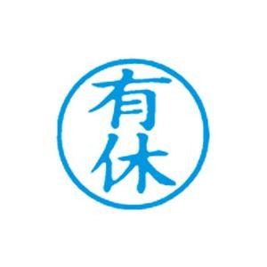 (業務用30セット) シヤチハタ 簿記スタンパー X-BKL-13 有休 藍