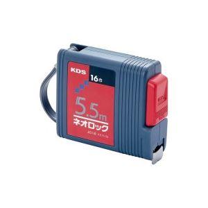 【マラソンでポイント最大44倍】(業務用20セット) KDS ネオロックメジャー(巻尺/測定器) 5.5m ロック機能付き KS16-55