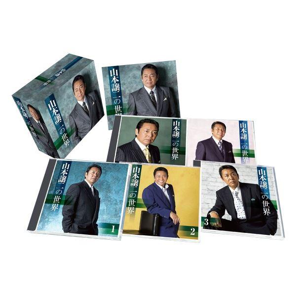 【スーパーセールでポイント最大43倍】山本譲二の世界 CD5枚組