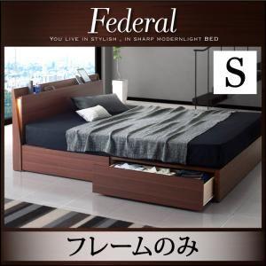 収納ベッド シングル【Federal】【フレームのみ】ウォルナットブラウン モダンライト・コンセント付きスリムデザイン収納ベッド【Federal】フェデラル【代引不可】