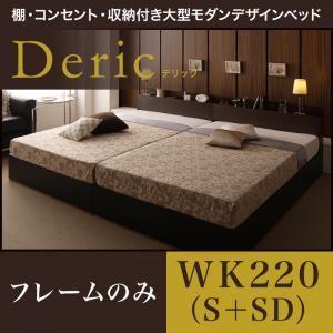 収納ベッド ワイドキング220(シングル+セミダブル)【Deric】【フレームのみ】ダークブラウン 棚・コンセント・収納付き大型モダンデザインベッド【Deric】デリック