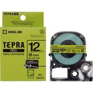 【マラソンでポイント最大43倍】(業務用50セット) キングジム テプラ PROテープ/ラベルライター用テープ 【マット/幅:12mm】 SB12G グリーン(緑)