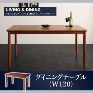 【単品】ダイニングテーブル 幅120cm ブラウン リビングでもダイニングでも使える A-JOY エージョイ