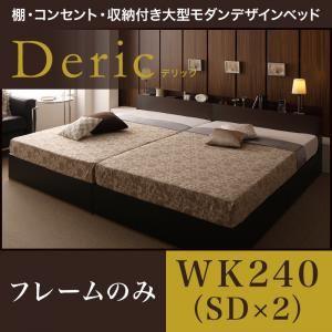 収納ベッド ワイドキング240(セミダブル×2)【Deric】【フレームのみ】ブラック 棚・コンセント・収納付き大型モダンデザインベッド【Deric】デリック