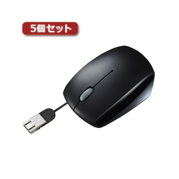 【マラソンでポイント最大43倍】5個セット サンワサプライ microUSB変換コネクタ搭載ケーブル巻き取りマウス MA-BLMA10BKX5