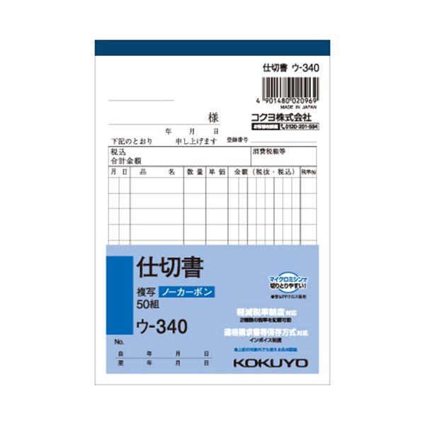 (まとめ) コクヨ NC複写簿(ノーカーボン)仕切書 A6タテ型 2枚複写 10行 50組 ウ-340 1セット(10冊) 【×5セット】
