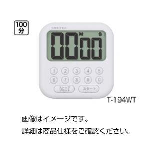 【マラソンでポイント最大44倍】(まとめ)大画面タイマー T-194WT【×10セット】