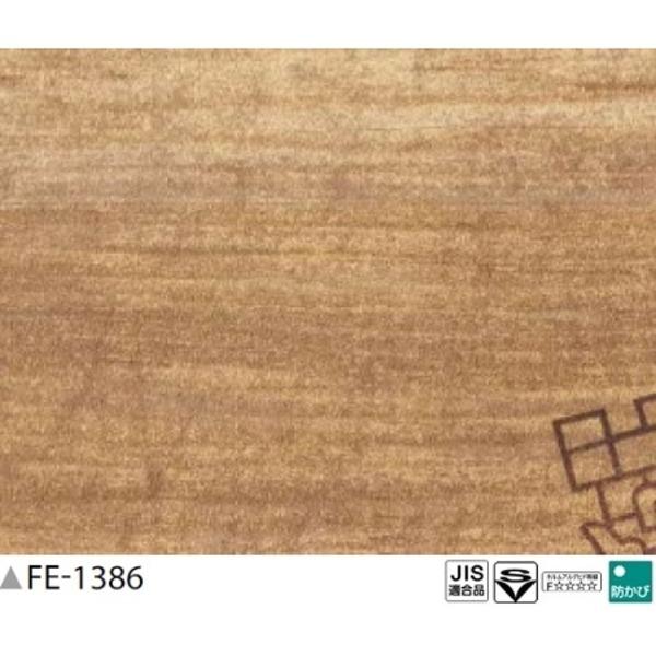 【マラソンでポイント最大43倍】木調 のり無し壁紙 サンゲツ FE-1386 93cm巾 35m巻