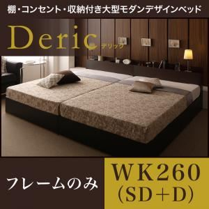 収納ベッド ワイドキング260(セミダブル+ダブル)【Deric】【フレームのみ】ブラック 棚・コンセント・収納付き大型モダンデザインベッド【Deric】デリック