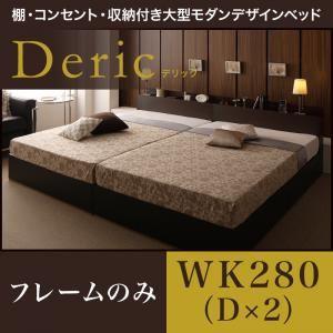 収納ベッド ワイドキング280(ダブル×2)【Deric】【フレームのみ】ブラック 棚・コンセント・収納付き大型モダンデザインベッド【Deric】デリック