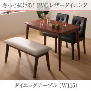 【単品】ダイニングテーブル 幅115cm ブラウン ダイニング fassio ファシオ