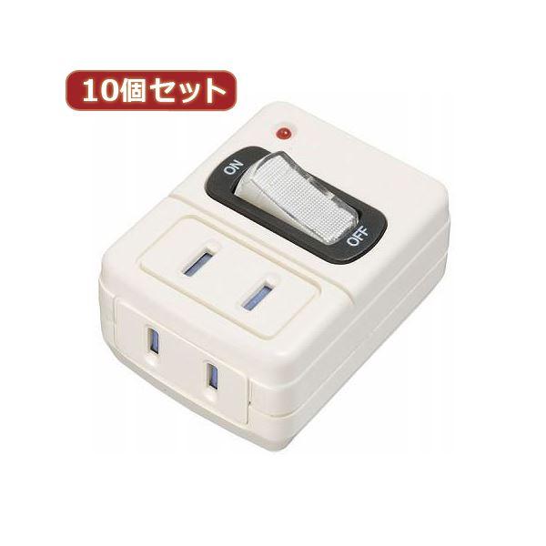 YAZAWA 10個セット 雷ガード付省エネタップ Y02FUSK210WHX10