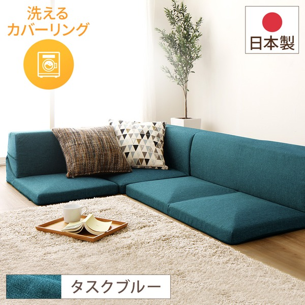 日本製 洗える カバーリング コーナーフロアソファー 3点セット 『Korot』コロット ターコイズブルー タスク生地 こたつ対応【代引不可】