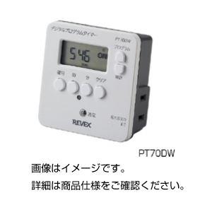 【マラソンでポイント最大43倍】(まとめ)デジタルプログラムタイマー PT70DW【×3セット】