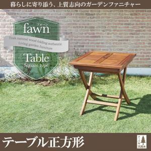 【単品】テーブルA(正方形)【fawn】チーク天然木 折りたたみ式本格派リビングガーデンファニチャー【fawn】フォーン【代引不可】