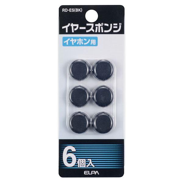 ELPA ブラック 交換用イヤ-スポンジ RD-ES(BK) 【×30セット】 (業務用セット)