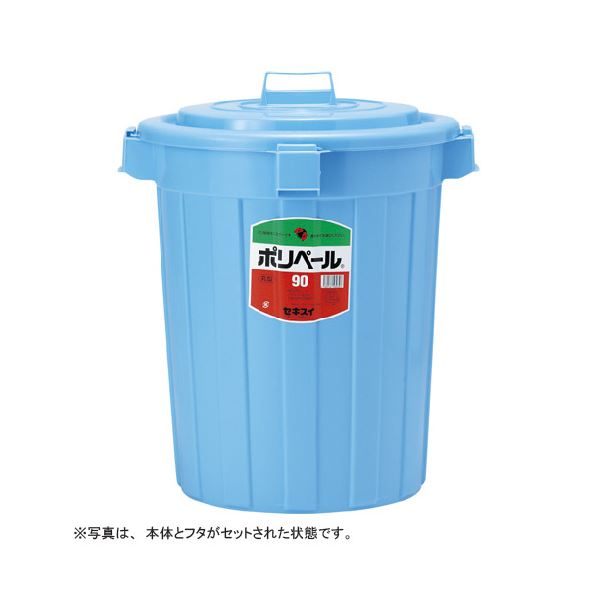 積水 ポリペール丸形本体 90L P903B(フタ別売)