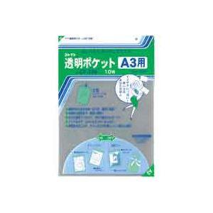 【スーパーセールでポイント最大44倍】(業務用100セット) コレクト 透明ポケット CF-330 A3用 10枚