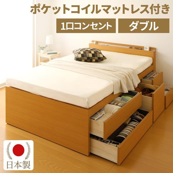 国産 宮付き 大容量 収納ベッド ダブル (ポケットコイルマットレス付き) ナチュラル 『SPACIA』スペーシア 日本製ベッドフレーム【代引不可】