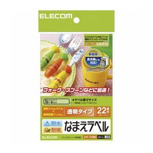 (まとめ)エレコム 耐水耐候なまえラベル EDT-TCNM3【×10セット】:インテリアの壱番館